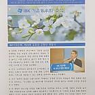 IBK 기은 동우회 소식지에 회사 소개 1
